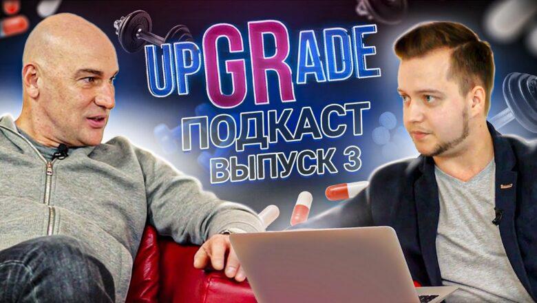 Какие Hard-skills нужно развивать современному человеку / Подкаст с Радиславом Гандапасом upGRade #3