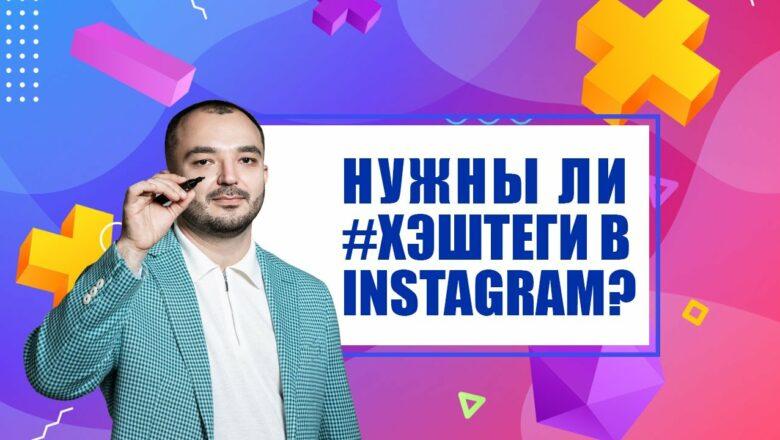 Нужны ли хэштеги для продвижения в Instagram