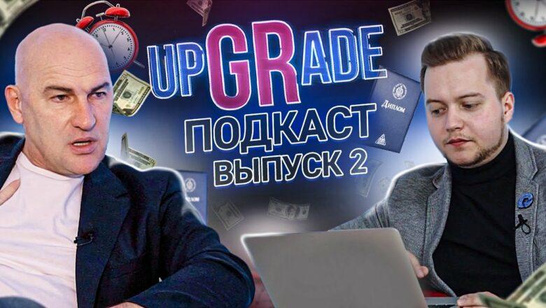 Почему высшее образование вам не нужно // Подкаст с Радиславом Гандапасом // upGRade #2