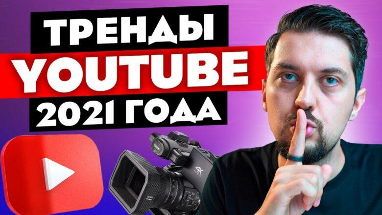 ТРЕНДЫ YouTube и Instagram 2021 (БОНУС: мое мнение о Clubhouse)