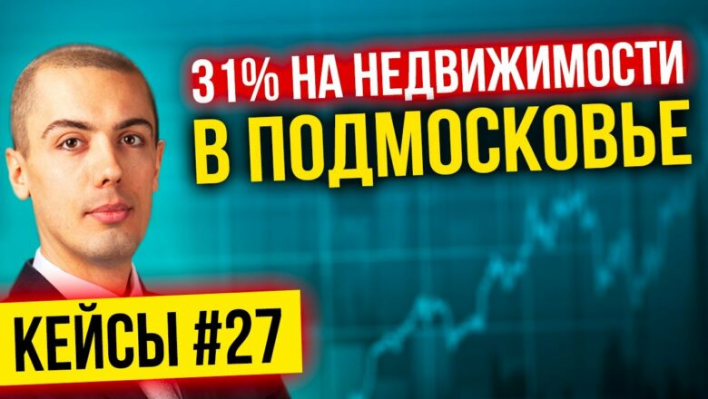 31% годовых на доходной квартире в Подмосковье  — Кейс Алексей Мельников