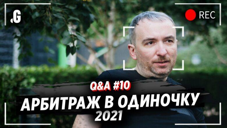 Арбитраж трафика в 2021, будущее одиночек, источники в дейтинге, Эльбрус. // Q&A Михаил Свинарев