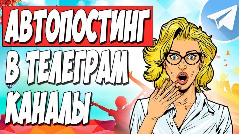 АВТОПОСТИНГ TELEGRAM. Автоматическая публикация в телеграм каналы на ZennoPoster