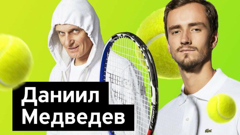 Бизнес-секреты с Олегом Тиньковым: Даниил Медведев, теннис