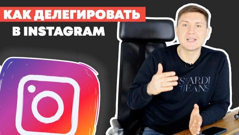 Как Делегировать в Instagram?