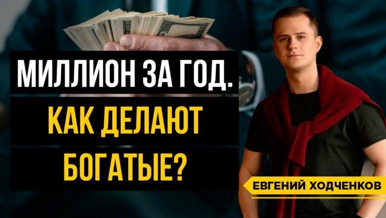 Как заработать миллион за год или быстрее? Где текут «денежные реки»? / Математика богачей