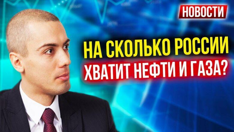 На сколько РФ хватит нефти и газа? Zoom не будет работать в РФ? Экономические новости