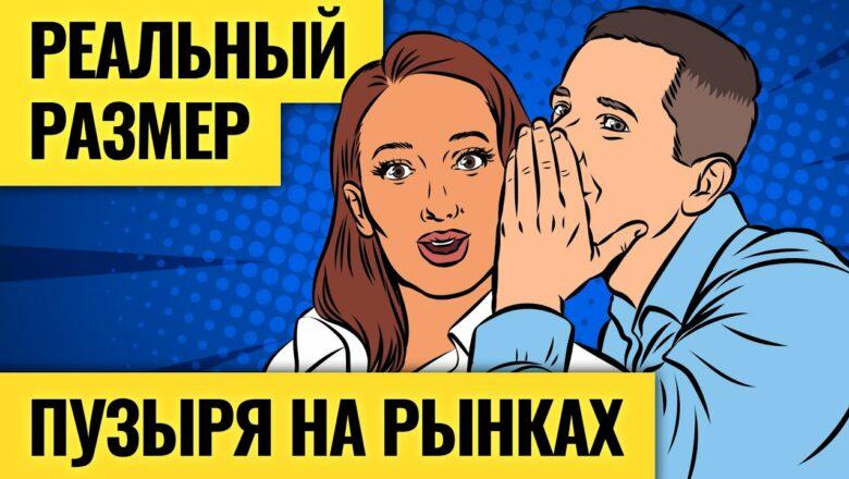 Насколько перегреты акции США / Геополитика добьёт рубль