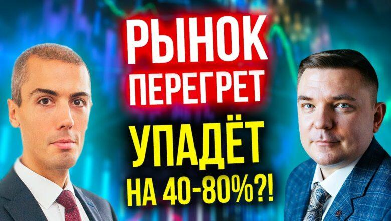 Рынок перегрет! Падение на 40-80%?! Что будет в 2021 году? Максим Петров