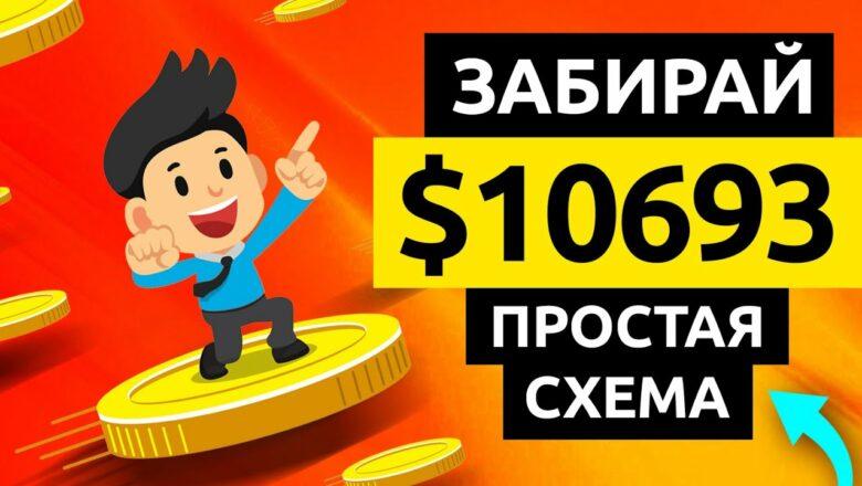 ТВОИ $10693 по ГОТОВОЙ СХЕМЕ ЗАРАБОТКА с YouTube ВИДЕО. Как Заработать Деньги в Интернете на Ютуб