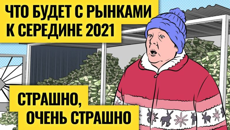 Василий Олейник знает, что на финансовых рынках такое. LIVE