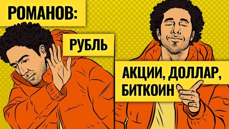 Во что инвестирует стендап-комик Дмитрий Романов / Про доходность 30%, выбор акций и биткоин