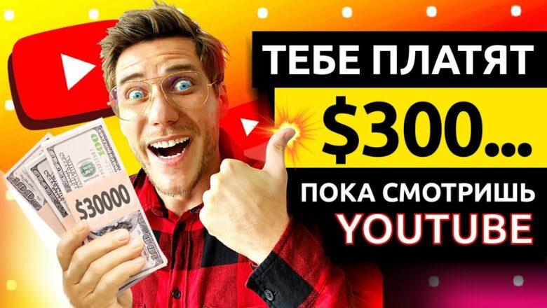 ЗАРАБОТАЙ $300… Смотря YOUTUBE видео! Как Заработать Деньги в Интернете без Вложений с Ютуб 2021