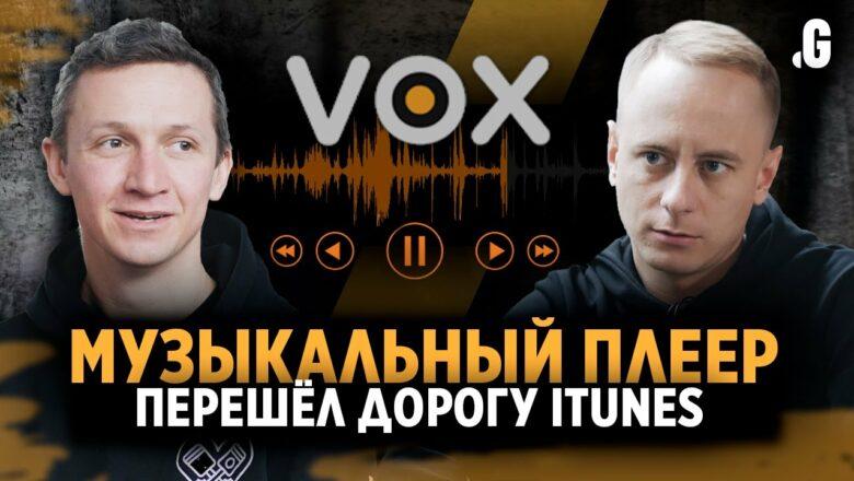 15 лет соперничества с Apple iTunes – музыкальный плеер VOX с 10 000 платящих пользователей в месяц