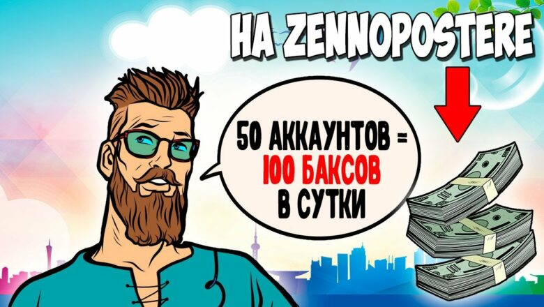 АРБИТРАЖ ТРАФИКА ВКОНТАКТЕ. Бесплатный трафик с шаблоном ZennoPoster VK BOTOVOD