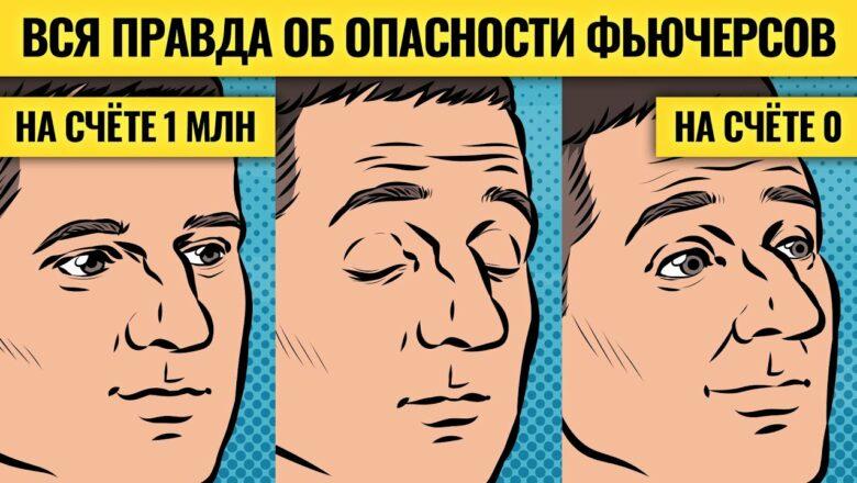 Что нам не договаривают о фьючерсах / Василий Олейник делится опытом торговли на срочном рынке #1