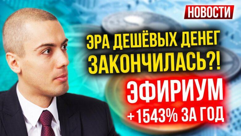 Эра дешевых денег закончилась? Эфириум +1543% за год! — Экономические новости с Николаем Мрочковским