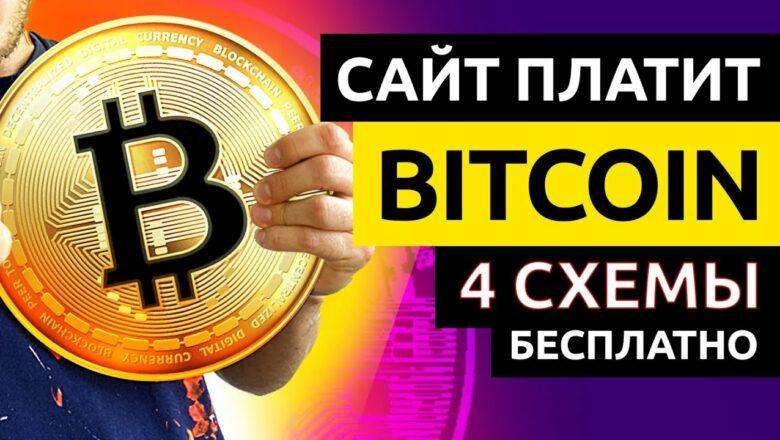 ЭТОТ САЙТ ДАРИТ БИТКОИН ★ Как Заработать Криптовалюту Bitcoin в Интернете по Партнерке   Арбитраж
