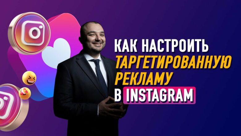 Как настроить таргетированную рекламу в Instagram: пошаговый алгоритм