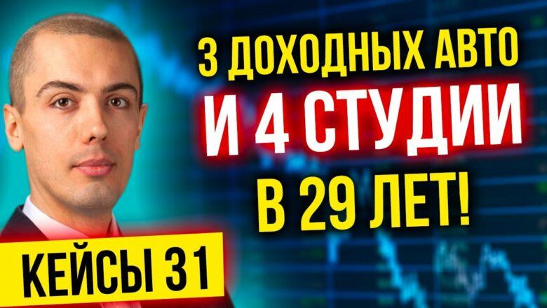 Кейс инвестора — 3 доходных авто и 4 студии в 29 лет! — Владислав Фукс