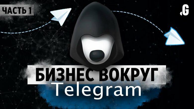 Кто, как и сколько зарабатывает в Telegram: от владельцев каналов до мошенников. // Часть 1
