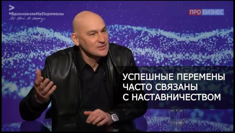 Вдохновляя на перемены. Радислав Гандапас