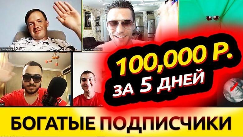 100,000 РУБЛЕЙ за 5 ДНЕЙ ★ БОГАТЫЕ ПОДПИСЧИКИ ★ как заработать деньги в интернете на ютуб 2021