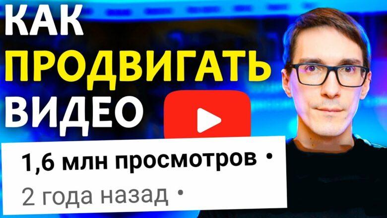 Как продвигать видео на YouTube 2021. Продвижение ютуб канала бесплатно #11