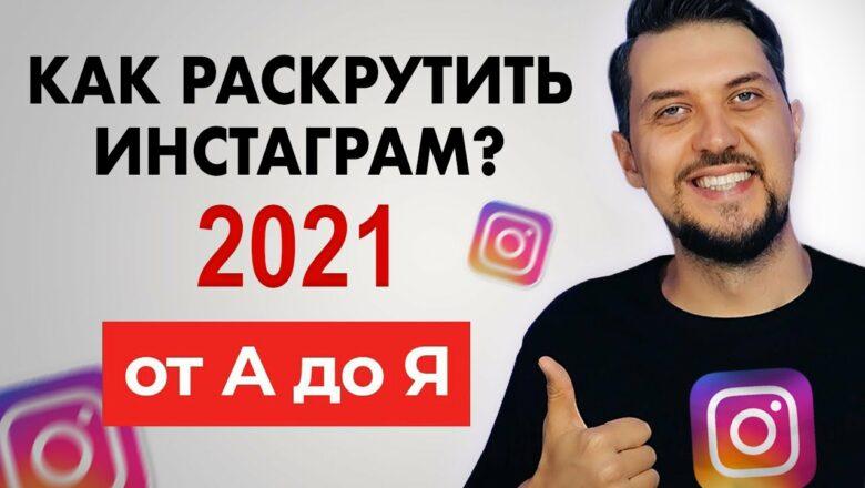 Как РАСКРУТИТЬ ИНСТАГРАМ в 2021 году (инструкция от А до Я для новичков)