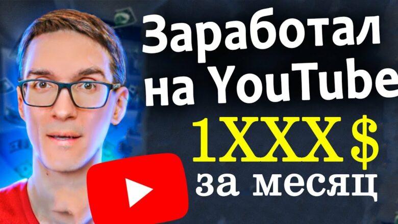 Как зарабатывать на YouTube. Медиасеть Yoola — Монетизация YouTube 2021 #7