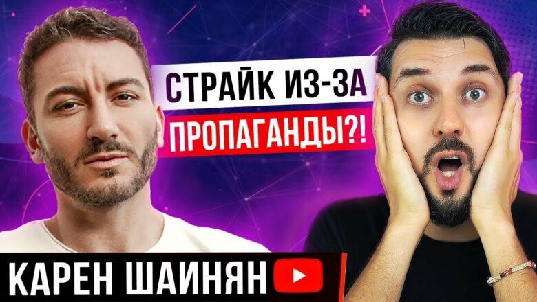 Карен Шаинян: как канал про ЛГБТ взорвал YouTube в первый месяц после старта