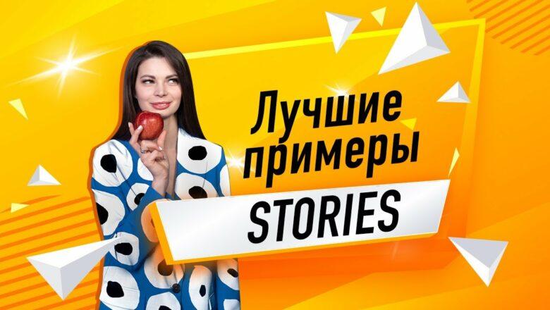 Лучшие примеры Stories