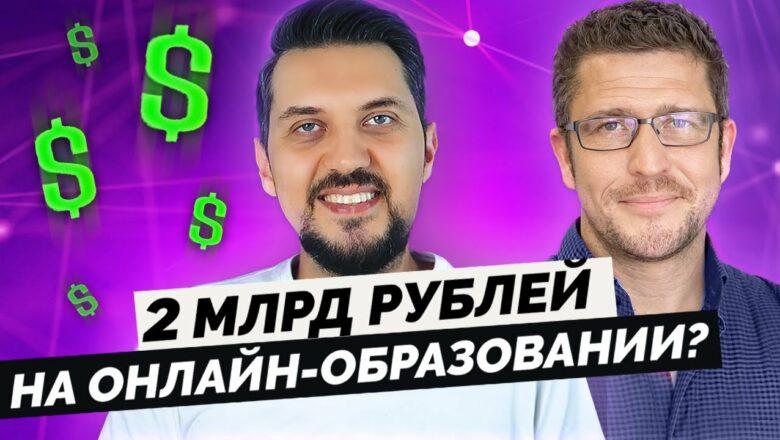 Максим Спиридонов: как заработать 2 млрд рублей на онлайн-образовании