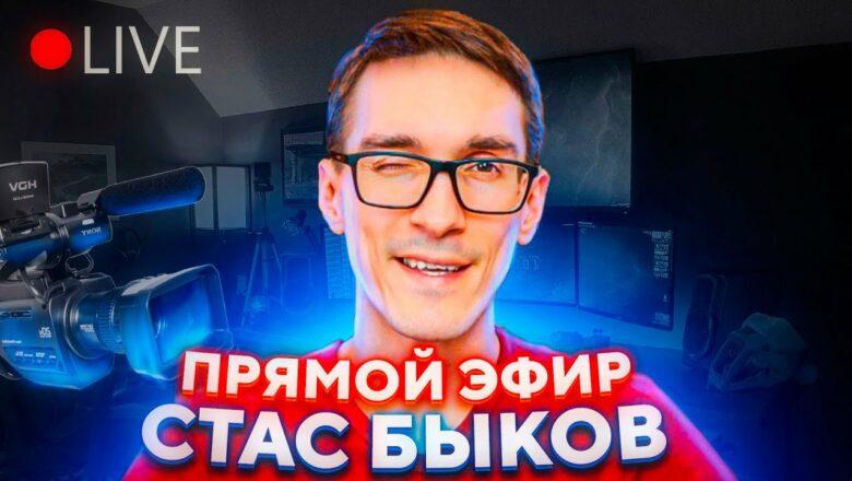 Оценка каналов 2021. Как раскрутить канал на YouTube  / Стас Быков #30