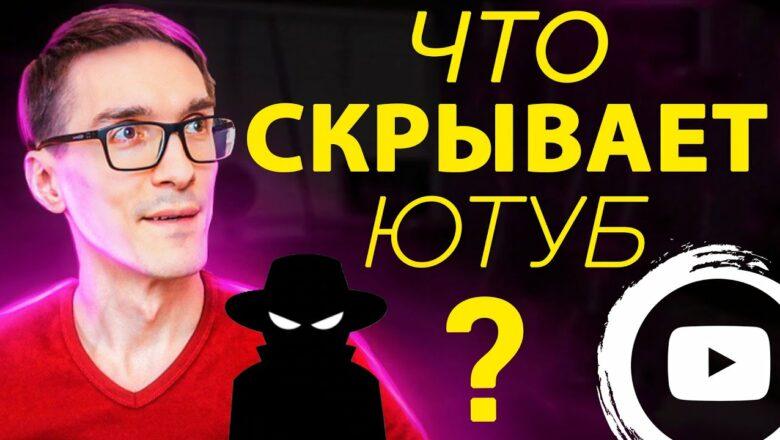 ОЦЕНКА YOUTUBE 2021. Зрители, трафик и просмотры на YouTube / Стас Быков #5