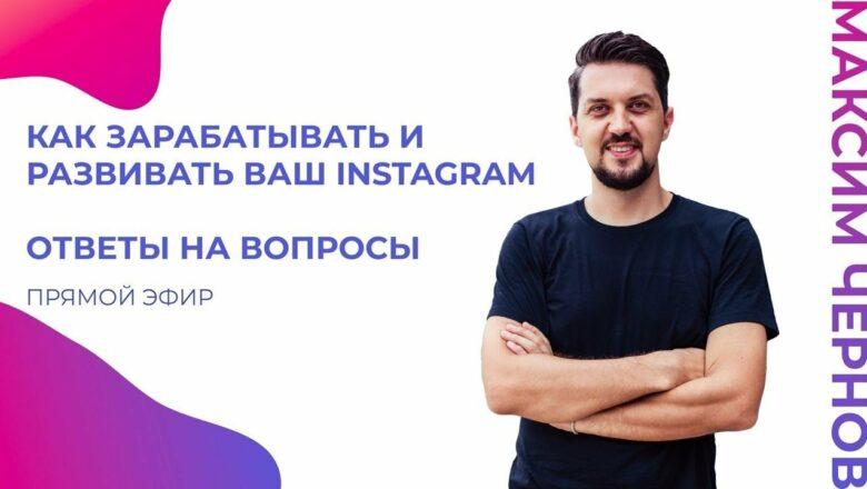 Ответы на вопросы про развитие и продвижение вашего профиля в Instagram