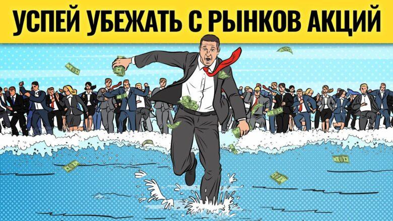 Решающая неделя для инвесторов / Василий Олейник продаёт все акции