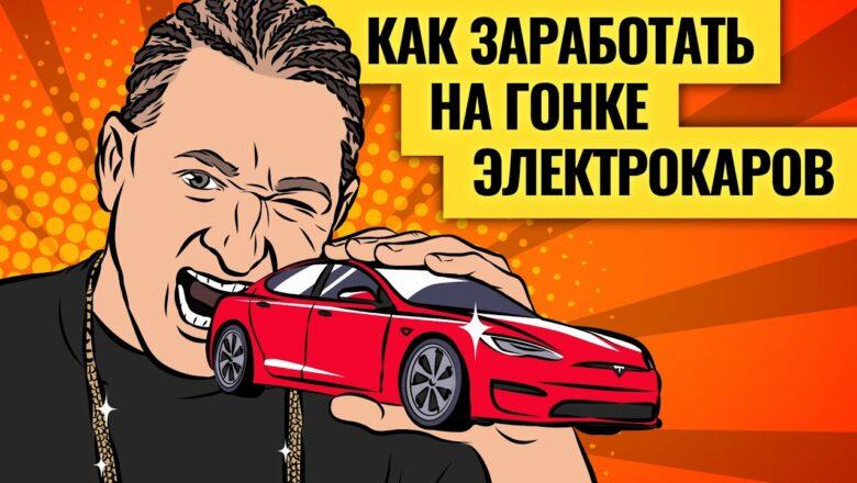 Топ акций автопрома, за которыми будущее / Куда Василий Олейник вложит деньги на коррекции