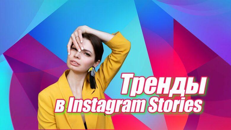 Тренды в Instagram Stories