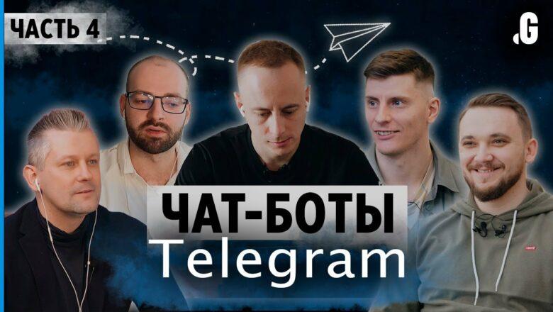 Чат-боты в Телеграм: как создать, зачем, и как на этом заработать. // Telegram, часть 4
