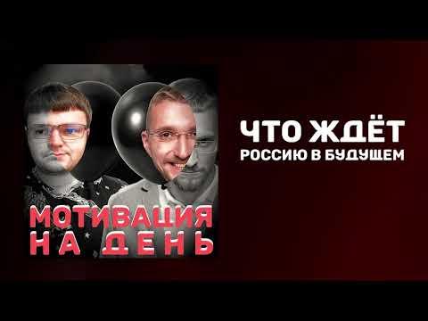 Что ждёт Россию   Почему люди бедные   Мотивация на день