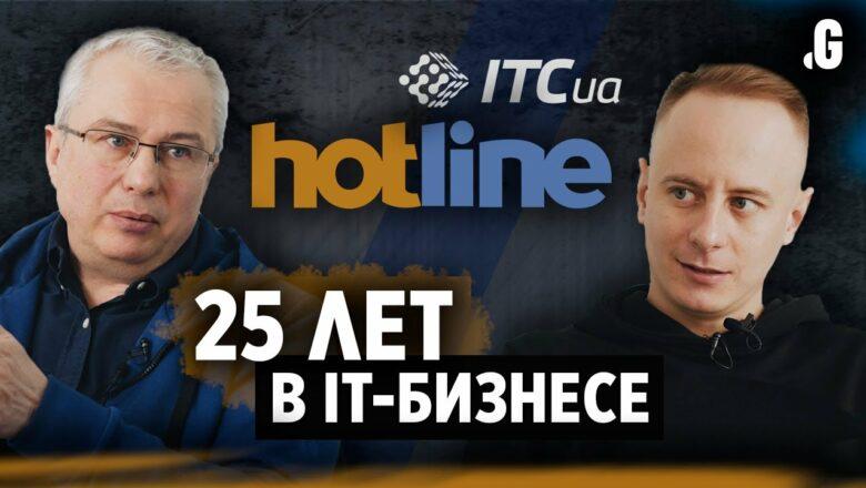Hotline.ua: доля рынка 50%, белый и серый eCommerce, кто угрожает прайс-агрегаторам?!