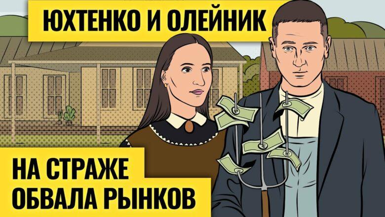 Когда рынки развернутся? Кира Юхтенко и Василий Олейник объединяют силы
