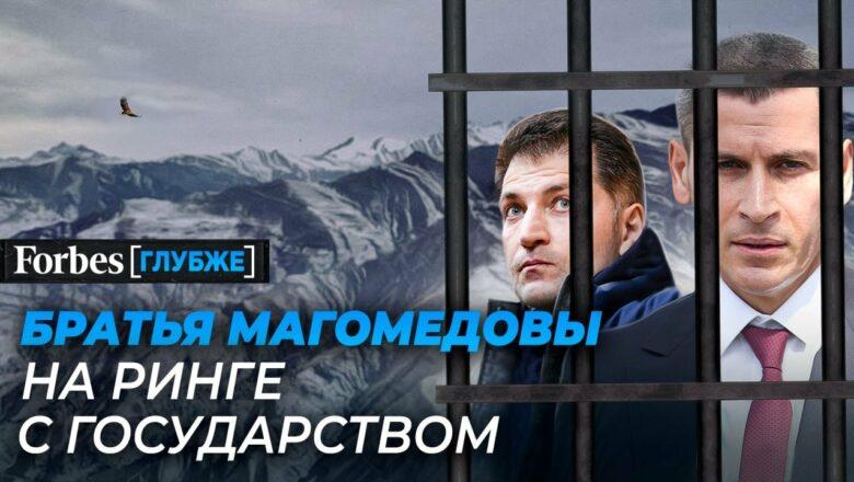 МАГОМЕДОВЫ: в список Forbes при Медведеве и в СИЗО при Путине