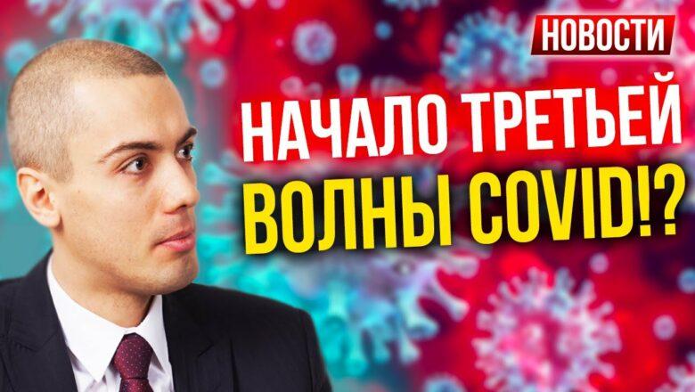 Начало третьей волны COVID!? Экономические новости с Николаем Мрочковским