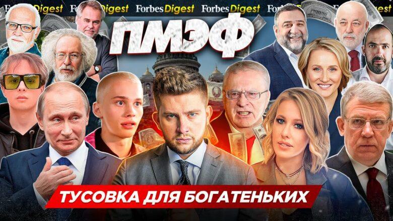 СХОДКА МИЛЛИАРДЕРОВ — билет за 960 000 рублей / Собчак, Милохин, SLAVA MARLOW, Лебедев и бизнес
