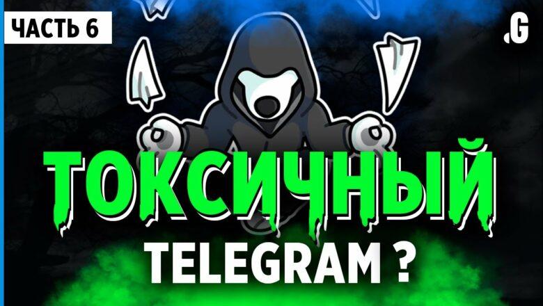 Телеграм, токсичная среда?! Запрещенные тематики, регуляция, баны и будущее платформы