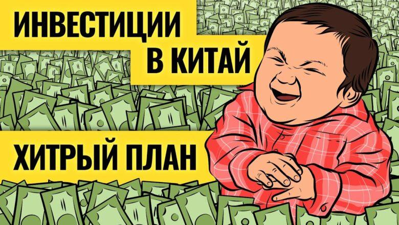 Топ китайских акций от Василия Олейника / Что покупать на падении. LIVE