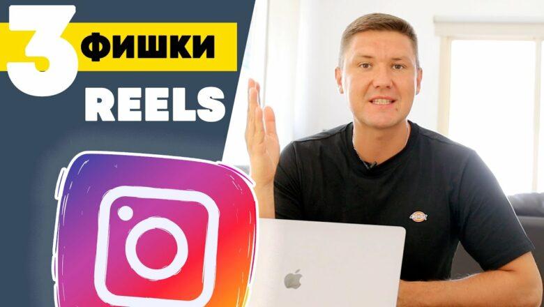 3 Фишки REELS   Instagram Reels   Как снимать Reels