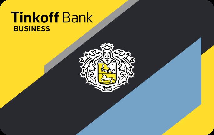 Расчетный счет для бизнеса от Тинькофф